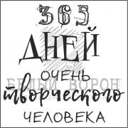 """надпись """"365 дней..."""""""