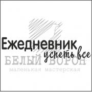 """надпись """"Ежедневник успеть все"""""""