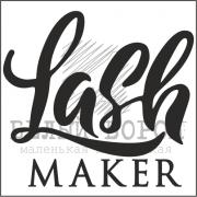 """надпись """"LASHmaker"""""""