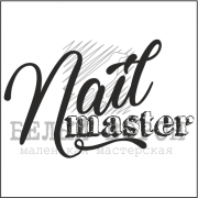 "надпись ""Nail master"""