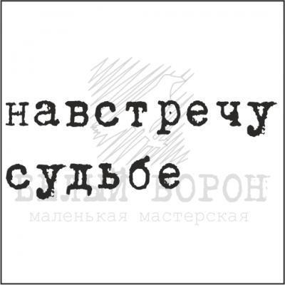 """надпись """"Навстречу судьбе"""""""
