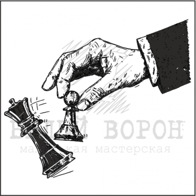 "штамп ""Мой ход"""