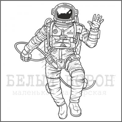 "штамп ""Космонавт 2"""