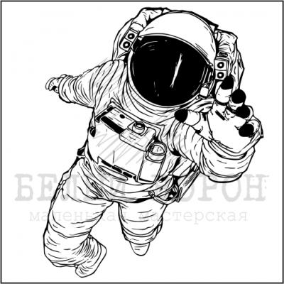 "штамп ""Космонавт 3"""
