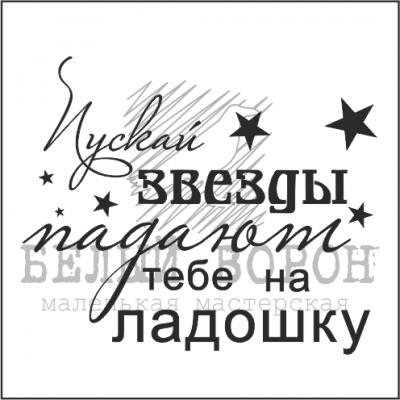 """надпись """"Пускай звезды падают"""""""