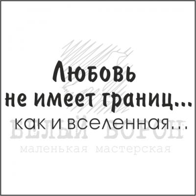 """надпись """"Любовь не имеет границ.."""""""