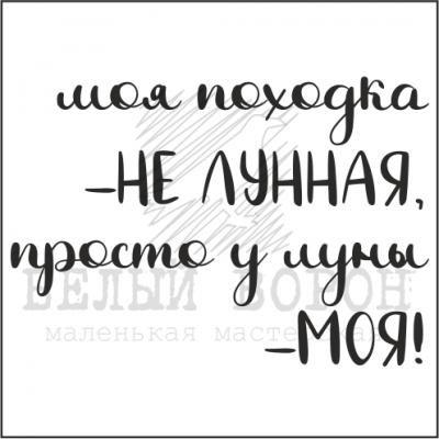"""надпись """"Моя походка.."""""""