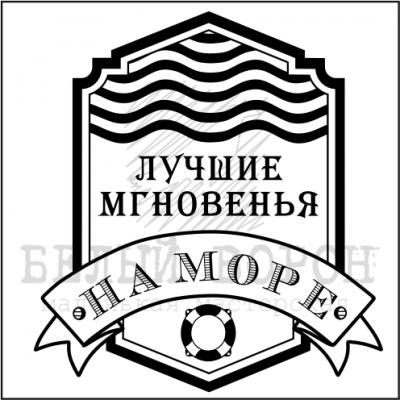 """штамп """"Лучшие мгновенья"""""""