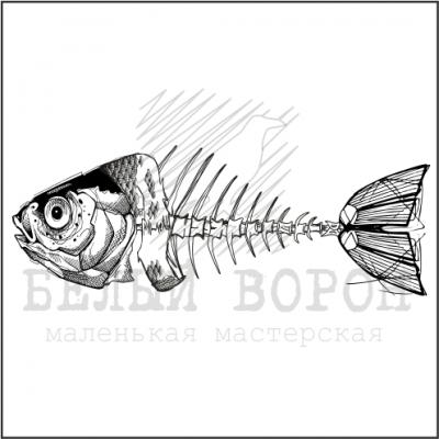 """штамп """"Обглоданная рыба"""""""