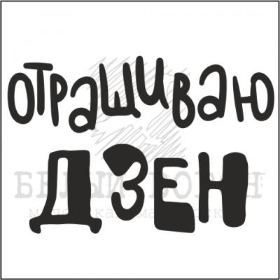 "надпись ""Отращиваю ДЗЕН"""