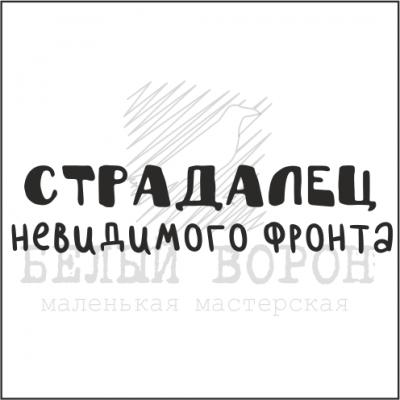 """надпись """"Страдалец невидимого фронта"""""""