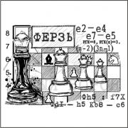 """штамп """"Шахматный король"""""""