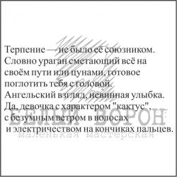 """штамп """"Девочка с характером"""""""