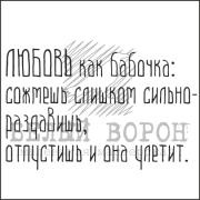 """надпись """"Любовь как бабочка"""""""
