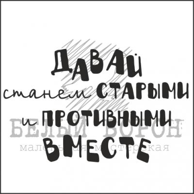 """надпись """"Давай станем старыми и противными вместе"""""""