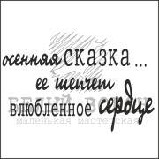 """надпись """"Осенняя сказка..."""""""