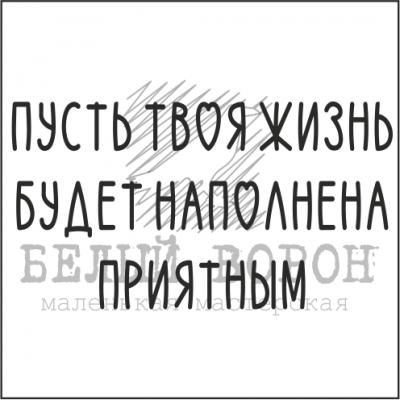 """надпись """"Пусть твоя жизнь наполнится приятным"""""""