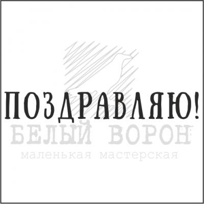 """надпись """"ПОЗДРАВЛЯЮ!-2"""""""