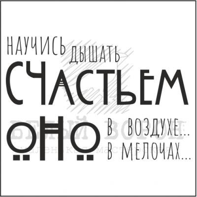 """надпись """"Научись дышать счастьем"""""""