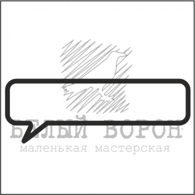"""штамп """"Текстовое облачко"""""""