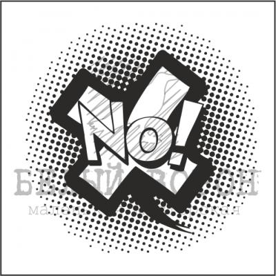 """штамп """" Облачко """"No"""""""