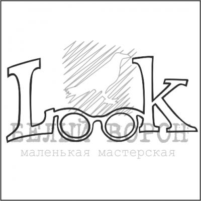 """штамп """"Look"""""""