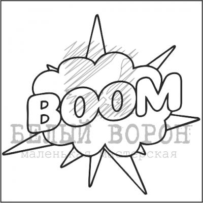 """штамп """"Облачко """"Boom"""""""