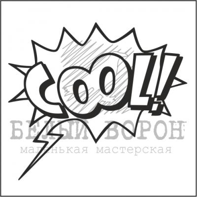 """штамп """"Облачко """"Cool """""""