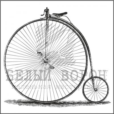 """штамп """"Велосипед 19 века"""""""