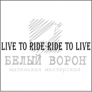 "надпись  ""Ride To Live, live to ride"""