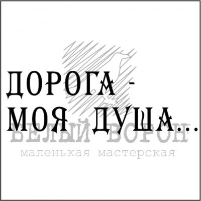 "надпись ""Дорога - моя душа"""