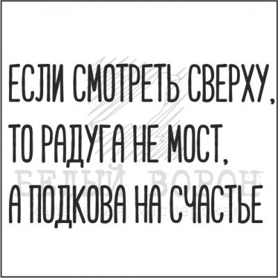 "надпись ""Радуга-не мост"""