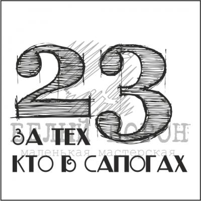 """надпись """"23 февраля - за тех, кто в сапогах"""""""