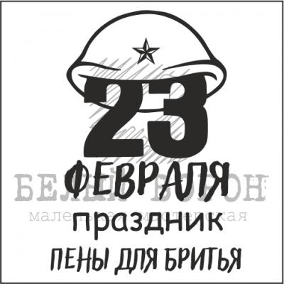 """надпись """"23 февраля праздник пены ..."""""""