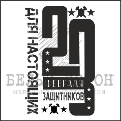 """надпись """"23 февраля для настоящих защитников ..."""""""