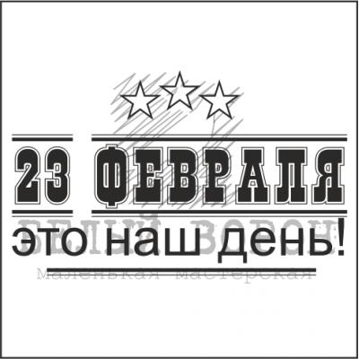 """надпись """"23 февраля это наш день"""""""