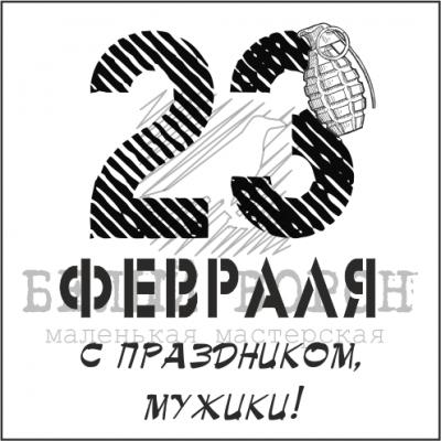 """надпись """"23 февраля - с праздником мужики"""""""